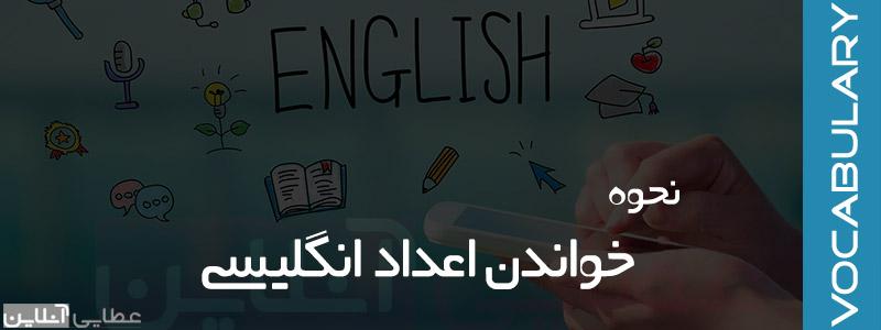 نحوه خواندن و نوشتن اعداد در زبان انگلیسی