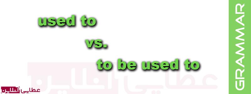 تفاوت بین used to و to be used to