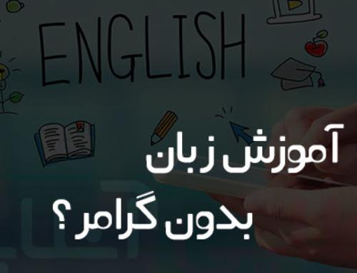 آیا یادگیری زبان بدون گرامر امکان پذیر هست؟