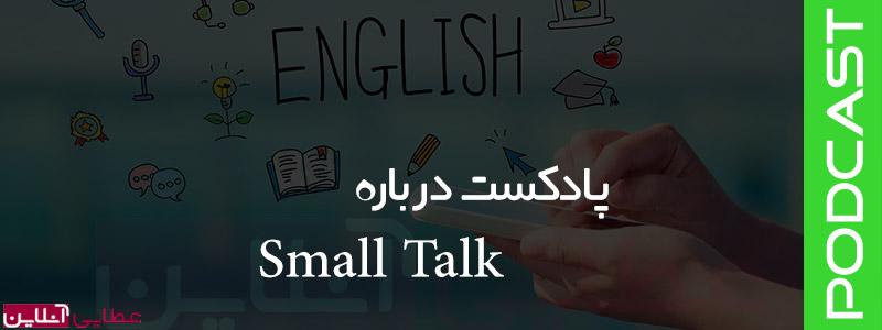 پادکست انگلیسی درباره small talk