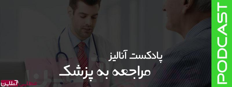 دکتر رفتن به انگلیسی