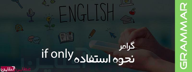 If only در انگلیسی