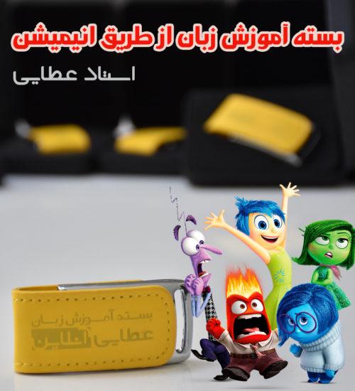 پکیج آموزش زبان انگلیسی از طریق انیمیشن