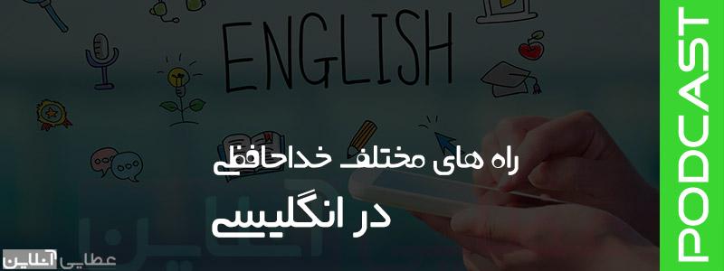 خداحافظی در انگلیسی
