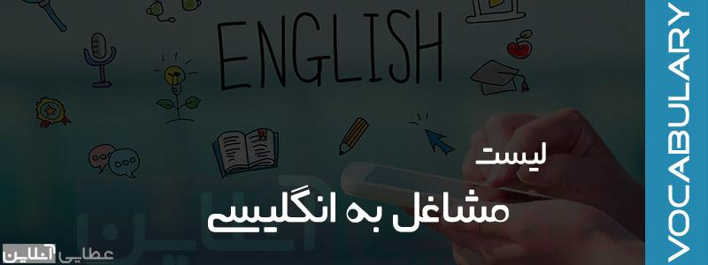 شغل های انگلیسی با ترجمه فارسی