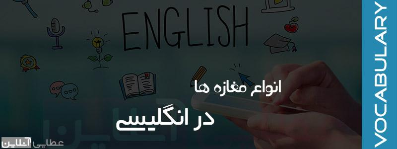 مغازه ها به انگلیسی