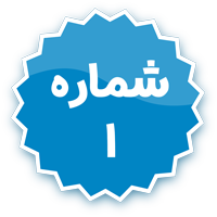 دانلود مجله آموزش زبان شماره ۱