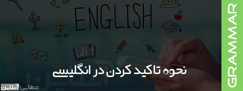 نحوه تاکید کردن در انگلیسی