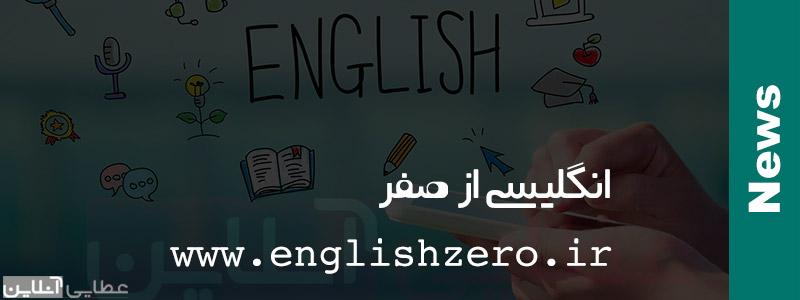 وب سایت آموزش رایگان زبان انگلیسی از صفر