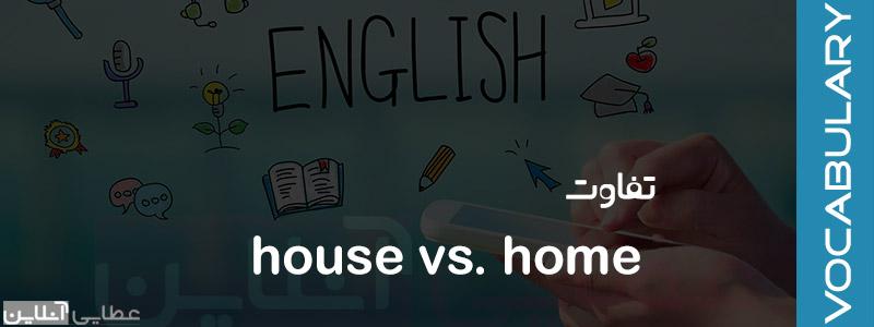 تفاوت بین house و home