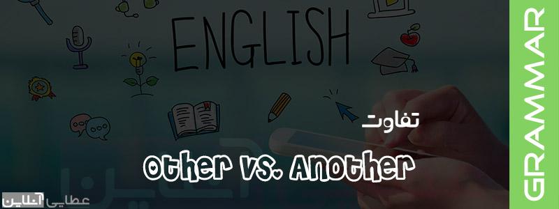 تفاوت بین other و another