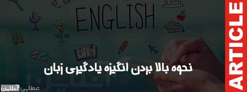 انگیزه برای یادگیری زبان انگلیسی