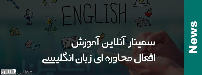 سمینار آنلاین آموزش لغات انگلیسی