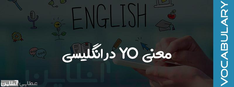 معنی yo در انگلیسی