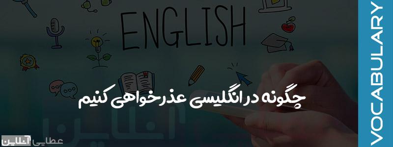 عذرخواهی در انگلیسی